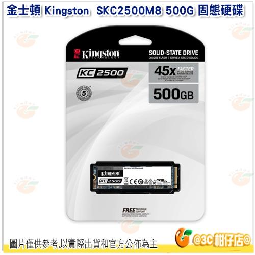 金士頓 Kingston SKC2500M8 500G KC2500 NVMe PCIe SSD固態硬碟 3500MB