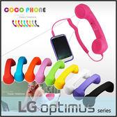 ★COCO Phone 復古電話筒/手機外接話筒/LG Optimus L4/L4II E440/L5 E612/L5II E450/DUET E455/L7 P705/P713/Duet+ P715