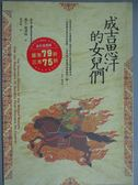 【書寶二手書T7/歷史_GFW】成吉思汗的女兒們_黃中憲, 傑克.魏澤