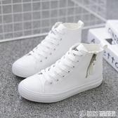 百搭基礎內增高加絨小白鞋女冬款新款韓版高幫拉鏈CHIC休閒鞋 繽紛創意家居