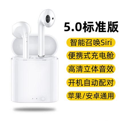 優惠不斷 夏新I9真無線藍芽耳機單雙耳一對開車運動跑步掛耳式隱形入耳式 交換禮物