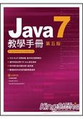 Java 7教學手冊 第五版