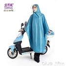 雨衣電瓶車摩托車成人騎行女成人韓國時尚抖音徒步電動自行車雨披 【全館免運】