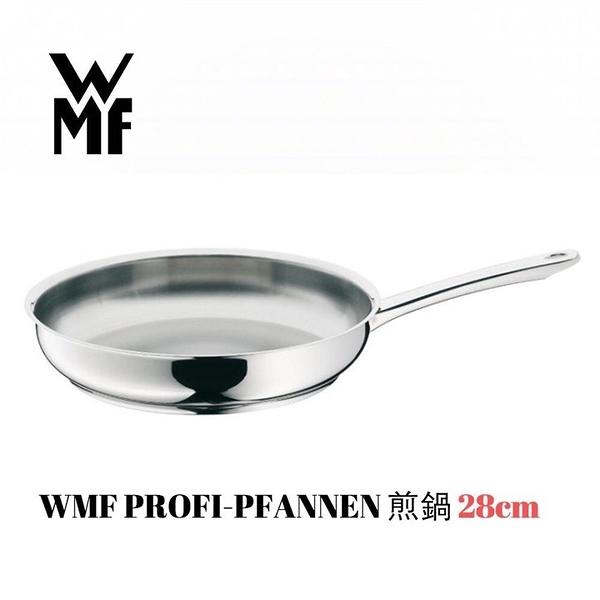 福利品【德國WMF】 PROFI-PFANNEN 平煎鍋 28cm 公司貨