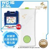 【旺旺】安綠淨 水神抗菌液專用霧化器2.5L WG-16+搭配抗菌液10L桶裝水★淨化空氣、抗菌