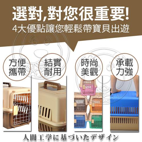 【培菓寵物48H出貨】dyy》雙色透氣寵物航空捷運高鐵外出托運輸籠1號48*32cm