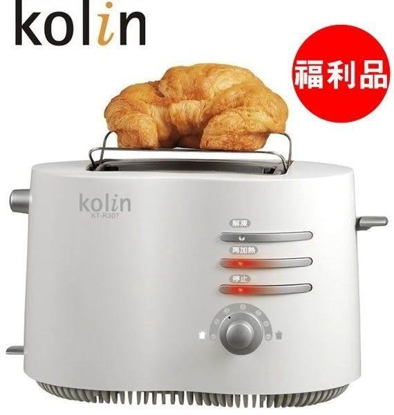 (福利品)【歌林】厚片烤麵包機KT-R307 保固免運-隆美家電