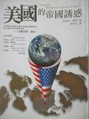 【書寶二手書T6/社會_NID】美國帝國的誘惑_蔡東杰, 約瑟夫