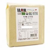 DR.OKO德逸 有機玉米粉(生;黃色) 500g/包