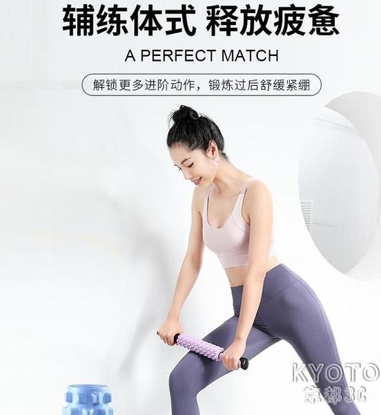 泡沫軸肌肉放鬆器瘦腿瑜伽柱滾輪按摩瑯琊滾軸健身器材狼牙棒YJT 【快速出貨】