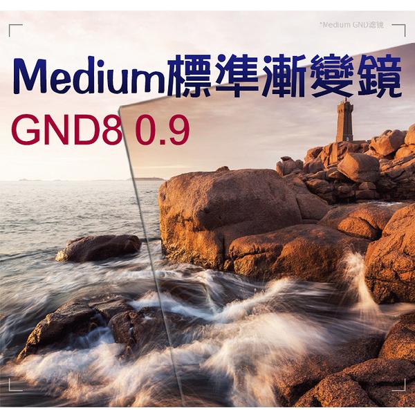 攝彩@耐司 Medium標準漸變鏡 GND8 0.9 方型濾鏡100X150mm 中灰漸變方鏡 降3格 久昱公司貨