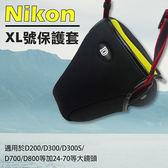 攝彩@Nikon XL號-防撞包保護套內膽包單眼相機包 D600/D610/D750 D80 D90..