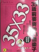 【書寶二手書T1/財經企管_GFP】35歲前要爽的33個樂子_唐湘龍