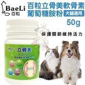 *King*BaeLi百粒-立骨美軟骨素葡萄糖胺粉 保護關節維持活力 50g/罐 犬貓適用