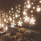 led星星燈小彩燈閃燈串燈滿天星窗簾掛燈臥室浪漫房間網紅裝飾燈 ATF 錢夫人小舖