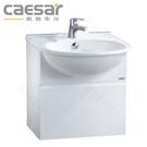 【買BETTER】凱撒面盆/壁掛式浴櫃/臉盆浴櫃組 LF5302B/B560C檯面式瓷盆浴櫃組 / 送6期零利率
