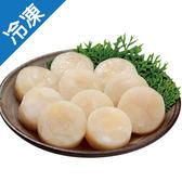 扇貝肉(10顆)300G+-10%/包【愛買冷凍】
