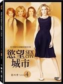 慾望城市第四季 DVD