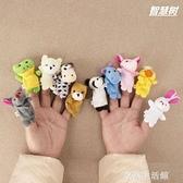 親子互動一家親人動物指偶毛絨公仔手指玩偶動物手偶早教玩具-享家