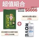 超值組合【新紅薑黃先生】美顏升級版30顆x20包+【水素水】x10包