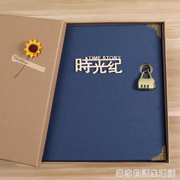 密碼鎖DIY手工相冊影集本黏貼式情侶記錄戀愛創意紀念冊自制禮物 居家物語