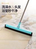 潔仕寶刮水器地刮衛生間地板掃頭發神器魔法掃把家用掃水魔術掃帚   (pink Q 時尚女裝)