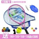 兒童網球拍套裝單人21寸23寸小學生初學者小孩幼兒園3-12歲TA7198【極致男人】