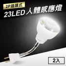 23LED感應燈人體感應燈(2P插頭彎管式)2入【MC0214】(SC0025)