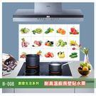 B-008創意生活系列--耐高溫廚房壁貼水果  大尺寸高級創意壁貼 / 牆貼