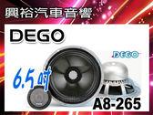 【DEGO】6.5吋二音路分離式喇叭A8-265*MAX 70W*德國原裝進口*加購再送真空管
