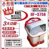 【勳風】豪宅級加熱式SPA足浴泡腳機《HF-3758》超大25公升,真正大容量