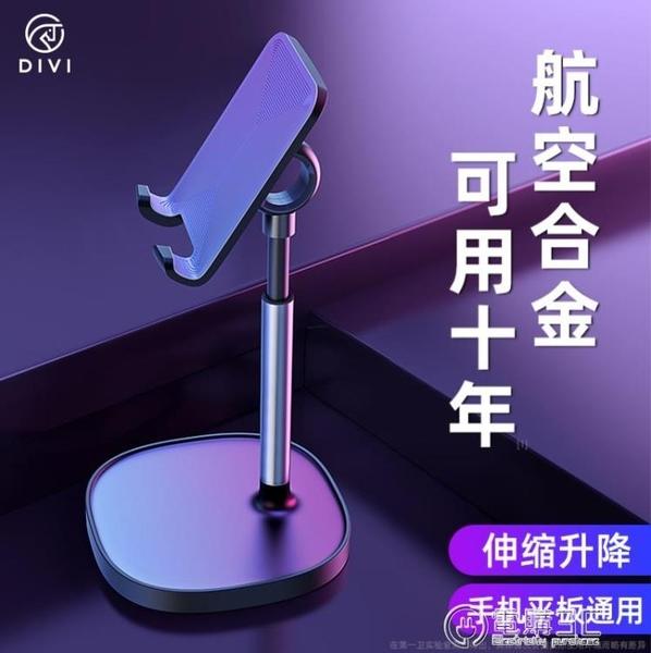 第一衛手機支架桌面ipad平板懶人萬能pad通用支撐架華為直播桌上伸 電購3C