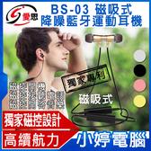【免運+3期零利率】全新 IS愛思 BS-03磁吸式降噪藍牙運動耳機 獨家專利磁力控制/藍牙4.1
