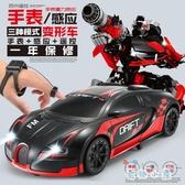 手勢感應變形遙控汽車機器人遙控車兒童玩具車男孩【奇趣小屋】