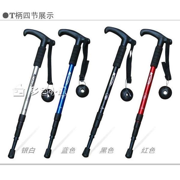 登山杖買1送1戶外旅游用品折疊登山杖手杖老人超輕鋁合金 快速出貨