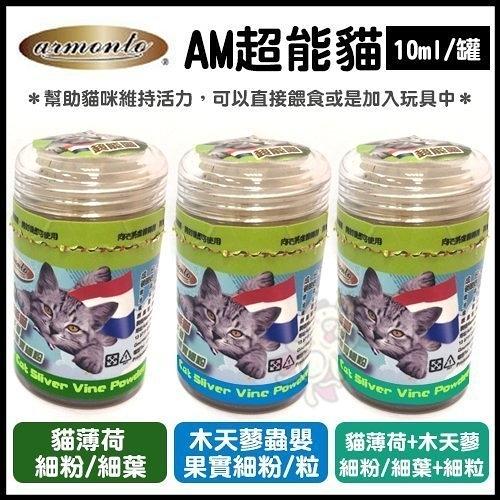 *KING WANG*阿曼特《超能喵》貓薄荷細粉|細葉、木天蓼細粉|細粒、貓薄荷粉木天蓼粉| 10ml/罐