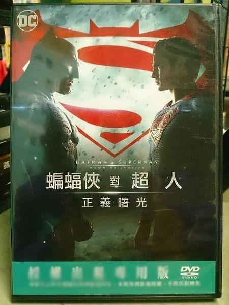 挖寶二手片-F01-037-正版DVD*電影【蝙蝠俠對超人:正義曙光】-亨利卡維爾*班艾佛列克*蓋兒加朵