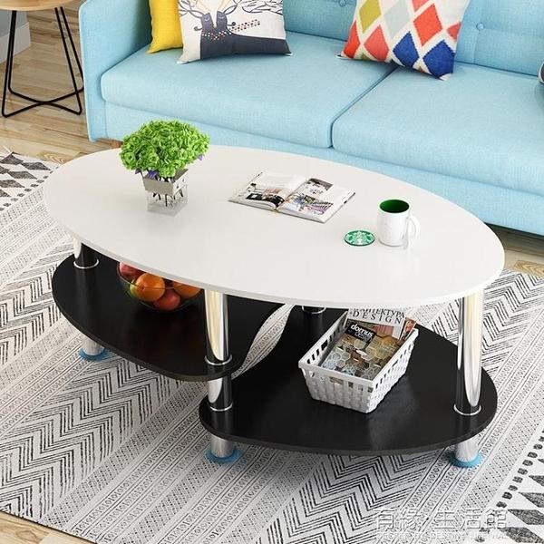 北歐茶幾簡約現代客廳創意經濟型茶桌陽台橢圓形小茶幾簡易小戶型AQ 有緣生活館