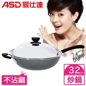 【ASD 愛仕達】光璨魔力系列不沾炒鍋32cm