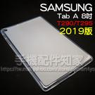 【TPU】三星 SAMSUNG Galaxy Tab A 8吋 2019版 T290/T295 超薄超透清水套/布丁套/高清果凍保謢套