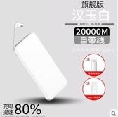現貨 自帶線充電寶超薄大容量專用蘋果華為小巧型便攜能可以帶上飛機的快充閃充石墨烯