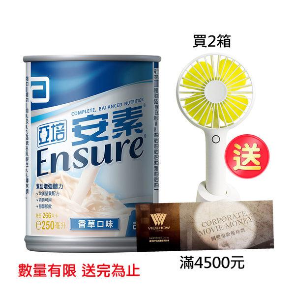 亞培 安素香草 (250mlx30入) 網購限定款 箱購│飲食生活家