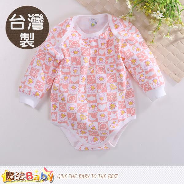 連身衣 台灣製秋冬純棉舒適雙面布包屁衣 魔法Baby