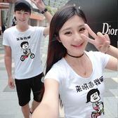 2018新款短袖t恤韓版寬鬆搞怪愛情上衣不一樣的情侶裝 js2761『科炫3C』