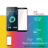 HTC Desire 12 / Desire 12 Plus 滿版 9H硬度 亮面 鋼化玻璃保護貼 螢幕膜