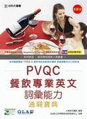 (二手書)PVQC餐飲專業英文詞彙能力通關寶典