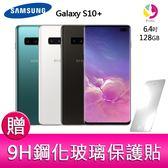 分期0利率 三星Samsung Galaxy S10+ (8GB/128GB) 智慧手機 贈『9H鋼化玻璃保護貼*1』