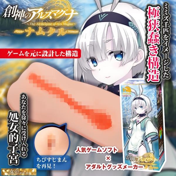 日本正品 日本TH對子哈特 創神遊戲系列 飛機杯自慰器-娜姆塔爾 動漫少女自慰器 送潤滑液