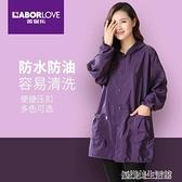 時尚罩衣大人防水女工作服韓版家用廚房防油圍裙長袖外套薄款夏季 【優樂美】