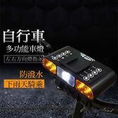 【長暉】自行車多功能車燈藍芽喇叭尾燈單車配備夜間方向燈防盜警報USB充電_有線旗艦版